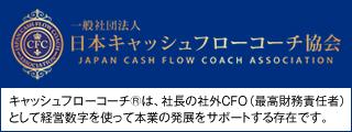 キャッシュフローコーチ協会